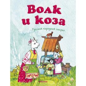 Волк и коза. Русская народная сказка. Афанасьев А. Н. Ош