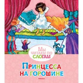 Мы читаем по слогам «Принцесса на горошине». Андерсен Х. К.