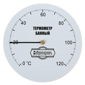 Термометр механический,круглый 120 С Ош