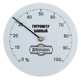Гигрометр механический, круглый Ош