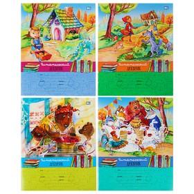 Читательский дневник А5, 24 листа «Любимые герои», обложка мелованный картон, микс Ош