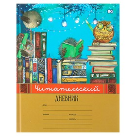 Читательский дневник А5, 40 листов «Совята и книжки», твёрдая обложка матовая ламинация, микс Ош