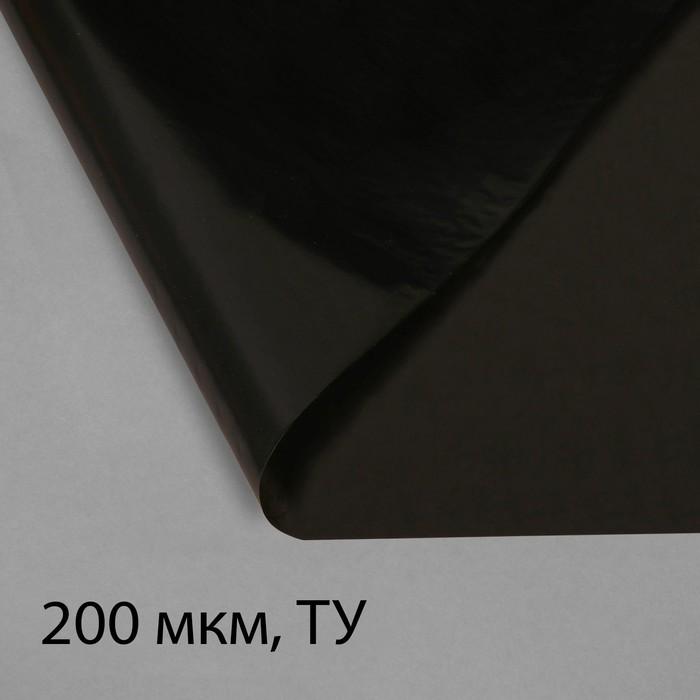 Плёнка полиэтиленовая, техническая, толщина 200 мкм, 3 × 10 м, рукав (1,5 м × 2), чёрная, 2 сорт