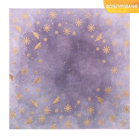Бумага для скрапбукинга с фольгированием «Волшебный вечер», 20 × 20 см, 250 г/кв. м