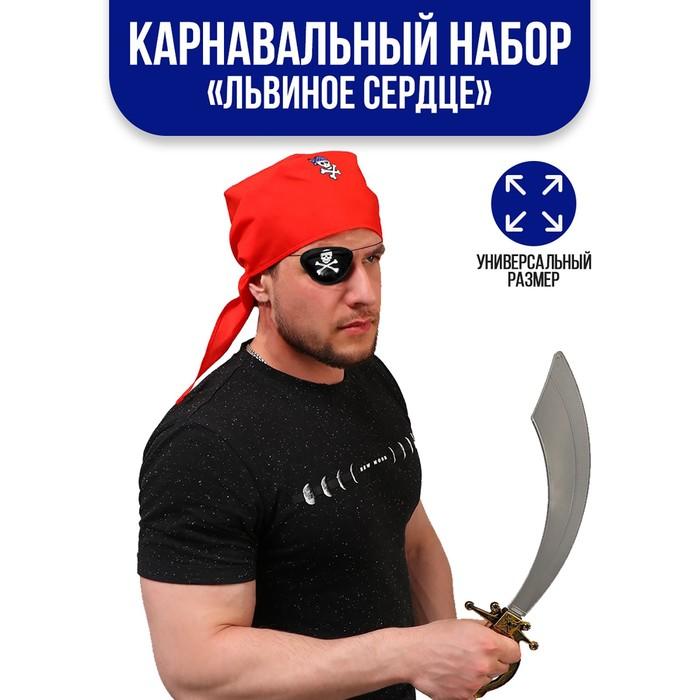 Карнавальный костюм Львиное сердце, бандана, компас, наглазник, меч