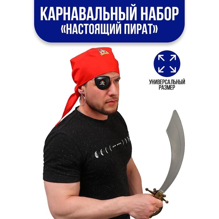 Карнавальный костюм взрослый Настоящий пират, серьга, наглазник, меч, бандана