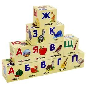 Кубики «Азбука Жукова», в пленке