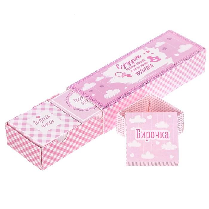 Набор памятных коробочек для девочки