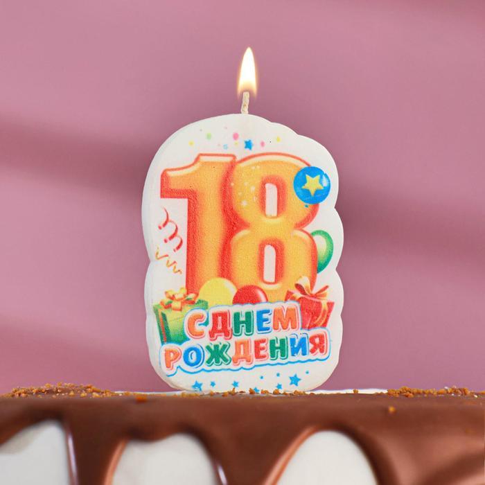купить Свеча для торта цифра С Днём Рождения 18 оранжевая, 5х8,5см