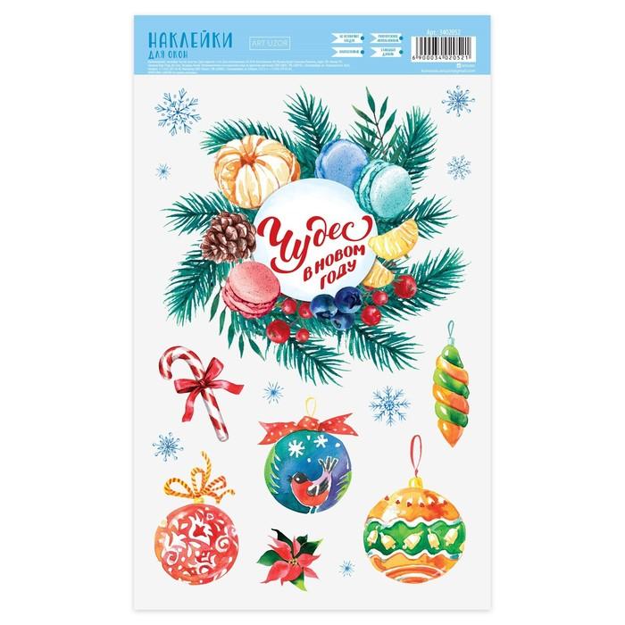 Наклейки на стекло «Чудес в Новом году», 20 × 34 см