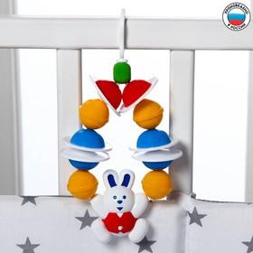 Подвеска детская «Солнечный зайчик» на кроватку/коляску, цвет МИКС Ош