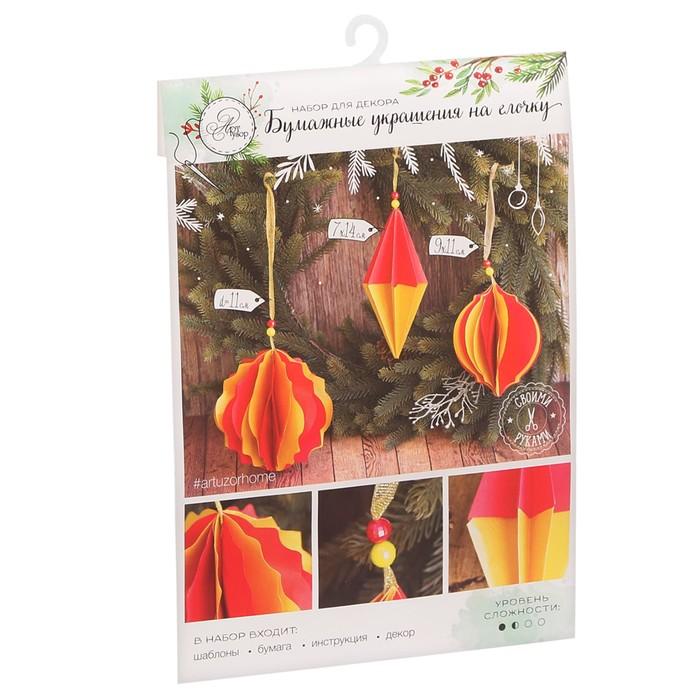 Бумажные украшения на ёлочку Яркий праздник, набор для декора, 21 29,7 см
