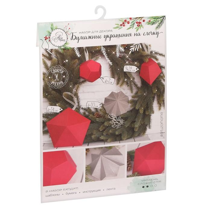 Бумажные украшения на ёлочку Зимний вечер, набор для декора, 21 29,7 см