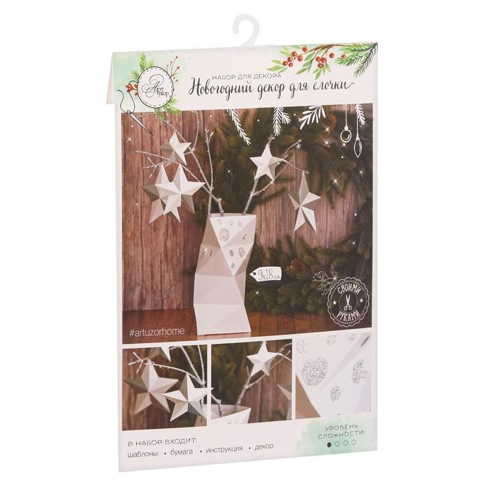 Бумажные украшения на ёлочку Сверкающая ночь, набор для декора, 21 29,7 см