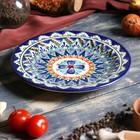 Тарелка плоская Риштанская Керамика 18см