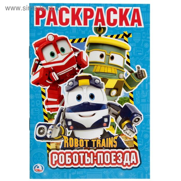 Раскраска «Роботы поезда. Робот трейнс» (3682439) - Купить ...