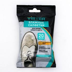 Влажная салфетка Vister для кожаных изделий любого цвета, 20 шт Ош