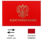 Удостоверение 100х65 мм, Calligrata, жёсткая обложка, бумвинил, красный