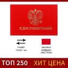 Удостоверение 100х65 мм, жёсткая обложка, бумвинил, красный