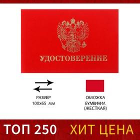 Удостоверение 100х65 мм, Calligrata, жёсткая обложка, бумвинил, красный Ош