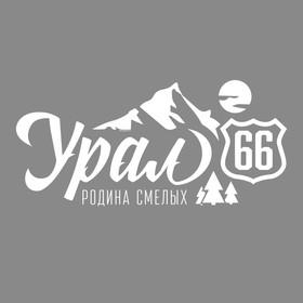 Наклейки на авто по регионам «Урал» Ош
