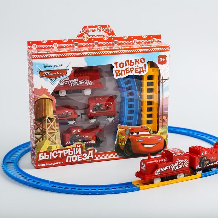 Железная дорога «Быстрый поезд» - Тачки