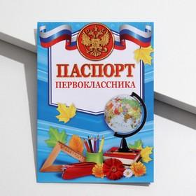 Паспорт первоклассника, РФ символика, 21 × 14 см Ош