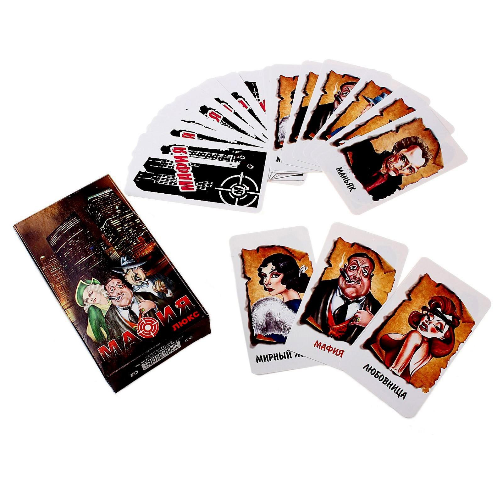 Играть в мафию карты проигрывает все в онлайн казино