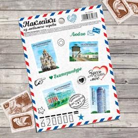 Наклейки «Екатеринбург. Почтовые марки» Ош