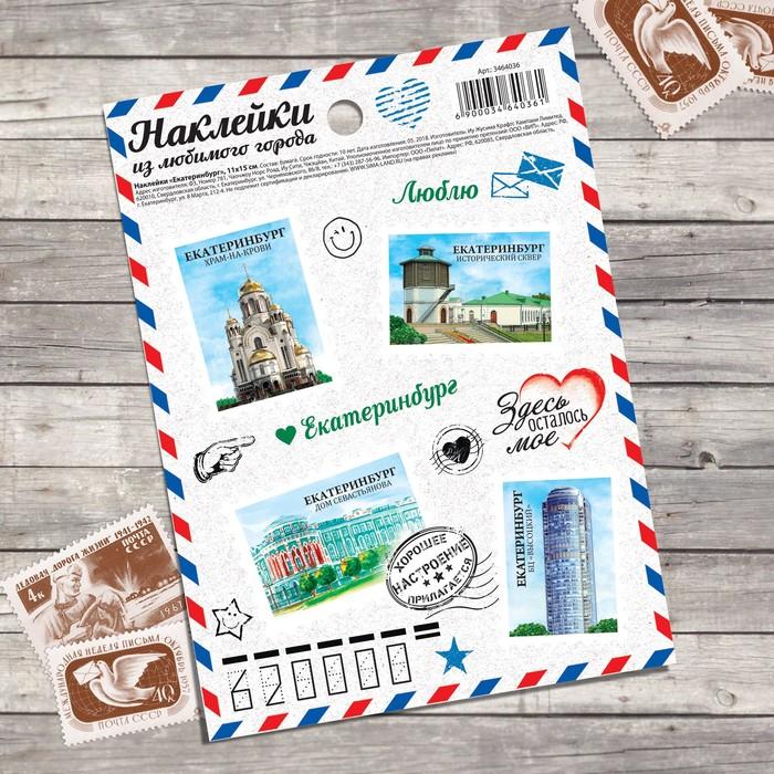 Наклейки Екатеринбург. Почтовые марки