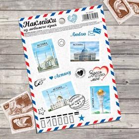 Наклейки «Астана. Почтовые марки» Ош