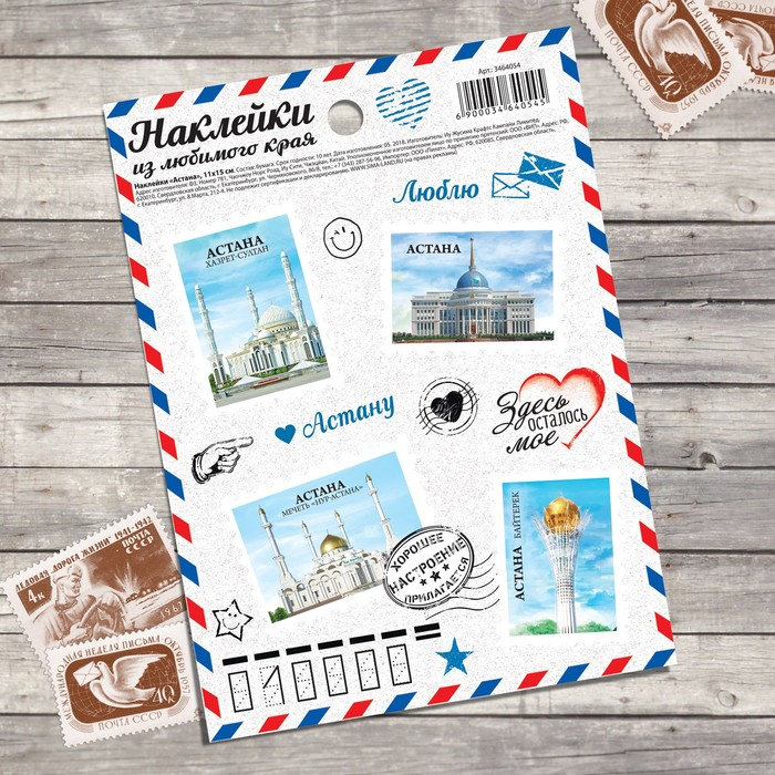 Наклейки «Астана. Почтовые марки»
