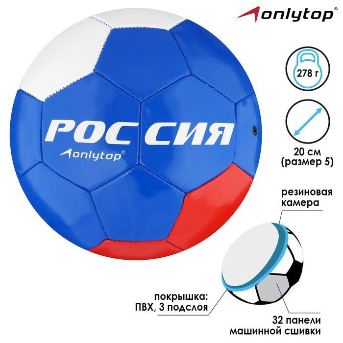 Мяч футбольный «Россия», размер 5, 32 панели, PVC, 2 подслоя, машинная сшивка, 260 г