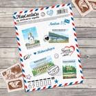 Наклейки «Новосибирск. Почтовые марки»