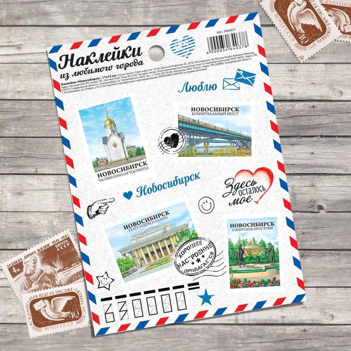 Наклейки Новосибирск. Почтовые марки