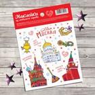 Наклейки «Москва»