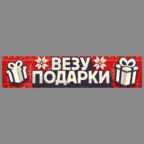 Наклейка на номер «Везу подарки», 48,6 х 11 см Ош