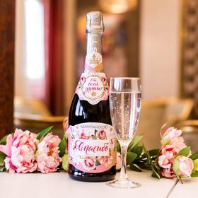 Набор наклеек на бутылку шампанского 'Спасибо' Ош