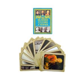 Набор познавательных карточек «Великие русские учёные», 12 шт. Ош