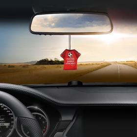 Подвеска в авто на присоске «Россия, давай красиво» Ош