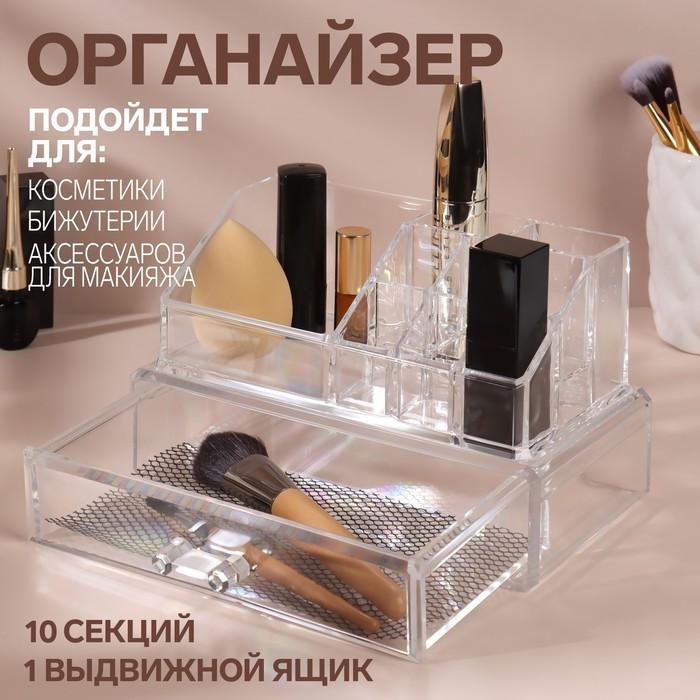 Бокс для маникюрных/косметических принадлежностей, 10 секций, с ящиками, 18,5 × 10 × 11,5 см, цвет прозрачный