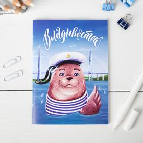 Блокнот «Владивосток. Тюлень», 32 листа Ош