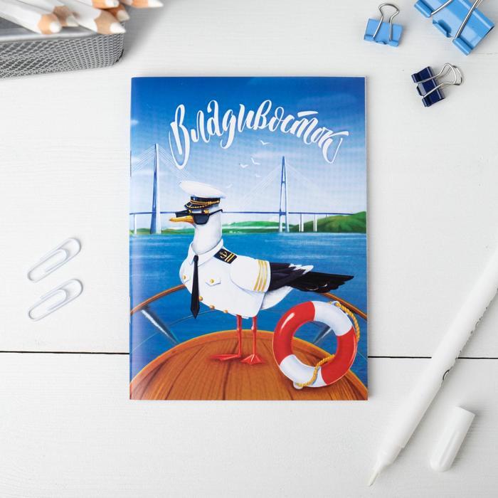 Блокнот «Владивосток. Чайка», 32 листа