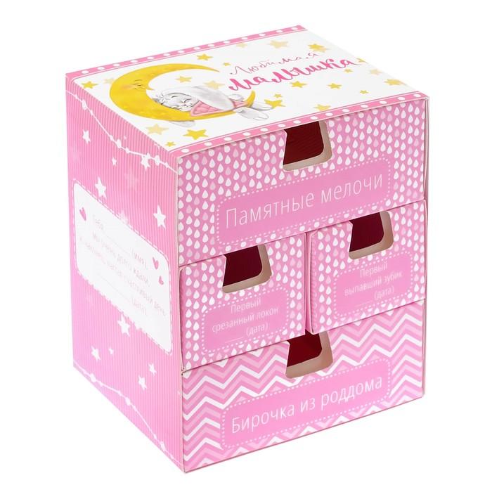 Набор памятных коробочек в комоде для девочки Любимая малышка