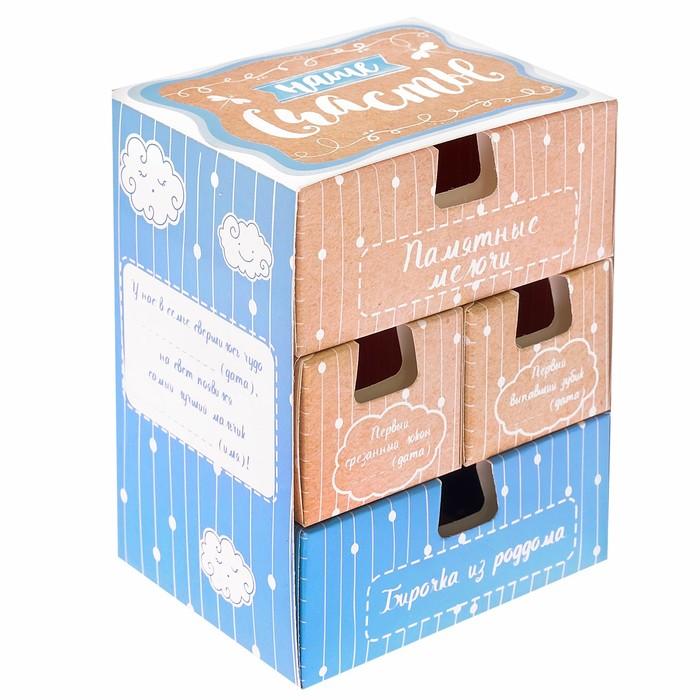 Набор памятных коробочек в комоде для мальчика Наше счастье