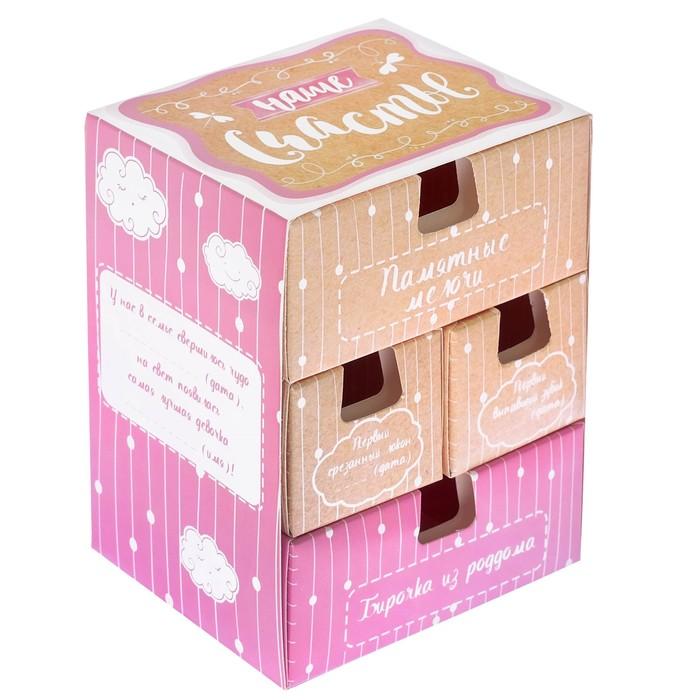 Набор памятных коробочек в комоде для девочки Наше счастье