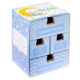 Набор памятных коробочек в комоде для мальчика 'Сладкий малыш' Ош