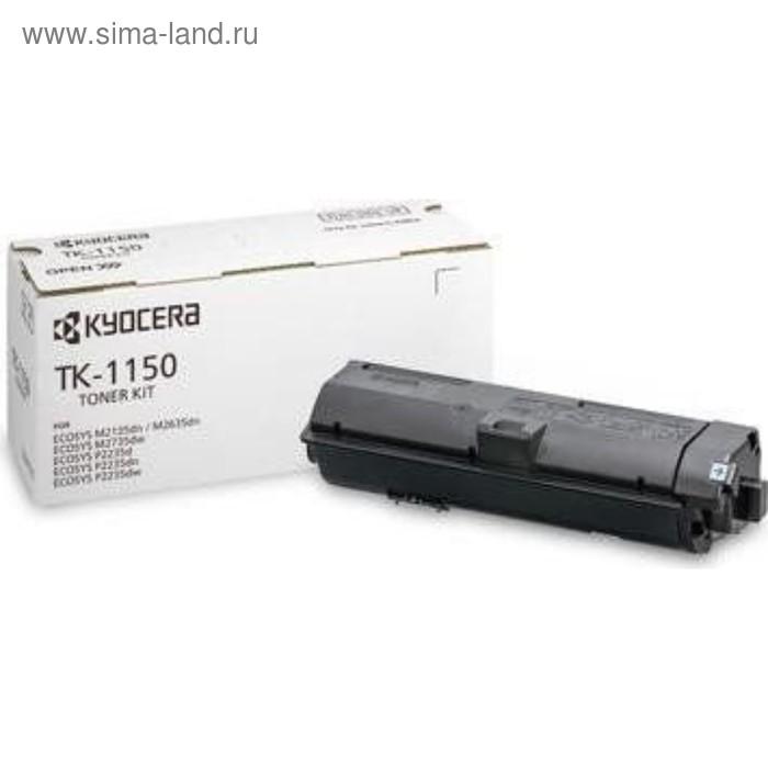 Тонер Картридж Kyocera TK-1150 черный для Kyocera P2235dn/P2235dw/M2135dn/M2635dn/M2635dw/M2735dw