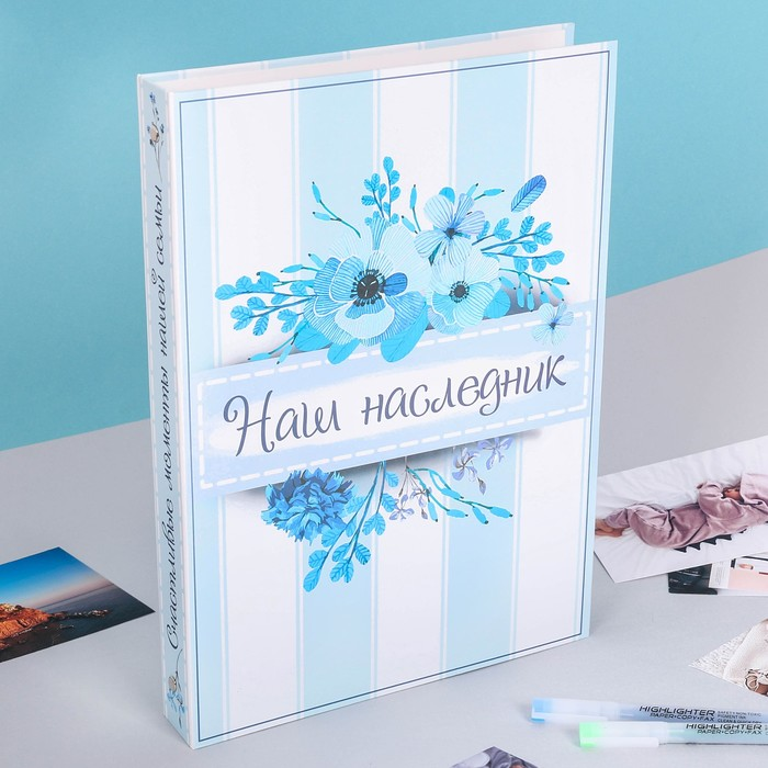 """Книга малыша для мальчика """"Наш наследник"""": 20 листов"""