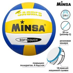 Мяч волейбольный Minsa, PU, размер 5, машинная сшивка, резиновая камера Ош